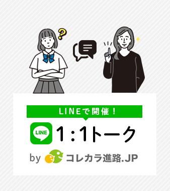 LINE 1:1トーク